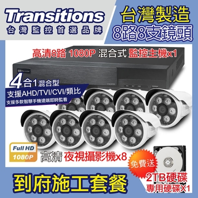 全視線 台灣製造施工套餐 8路8支安裝套餐 主機DVR 1080P 8路監控主機+8支 紅外線LED攝影機(TS-TVI8G)+2TB硬碟