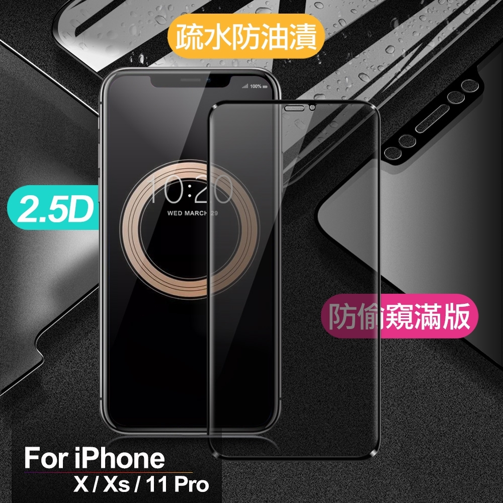 Xmart for iPhone X / iPhone Xs / iPhone 11 Pro 防偷窺滿版2.5D鋼化玻璃保護貼-黑