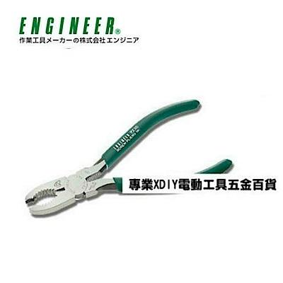 日本原裝(非水貨) ENGINEER 生鏽滑牙螺絲剋星 PZ-55 暴龍鉗 強力螺絲鉗