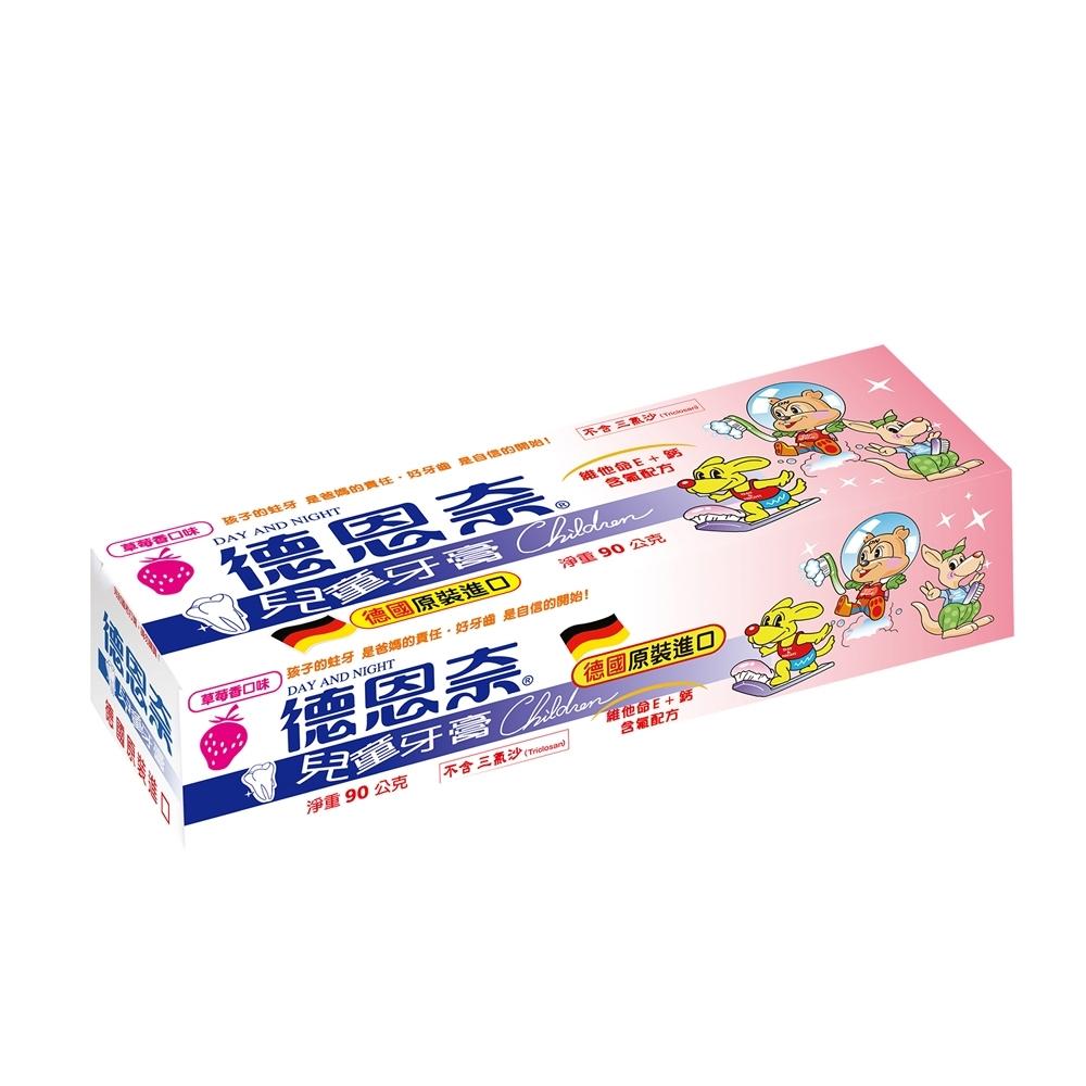 德恩奈 兒童牙膏草莓口味90g