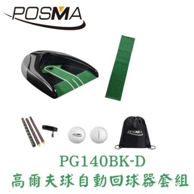 POSMA 高爾夫球自動回球器 套組 PG140BK-D