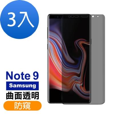 超值3入組 三星 Note 9 曲面 高清防窺 9H玻璃鋼化膜 手機 保護貼 Samsung Note 9保護貼 Note 9鋼化膜