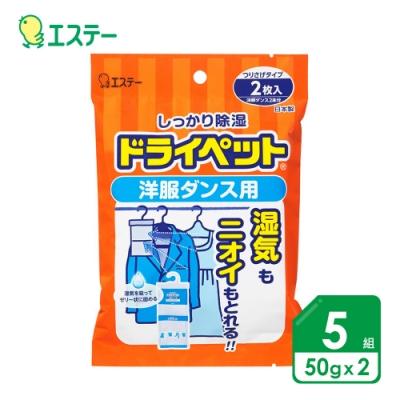 ST雞仔牌 吸濕小包-衣櫃用(50g x 2枚)x5組