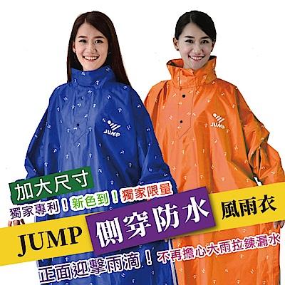 JUMP 獨家專利 x OS印花側穿套頭式風雨衣x絕佳防水=加大尺寸