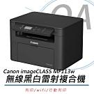 佳能 Canon imageCLASS MF113w 黑白雷射多功能複合機