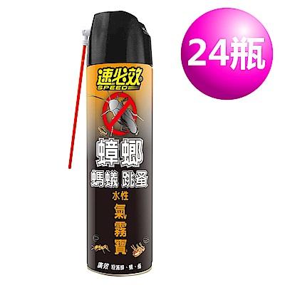 速必效水性蟑螂螞蟻跳蚤氣霧寶(24瓶)