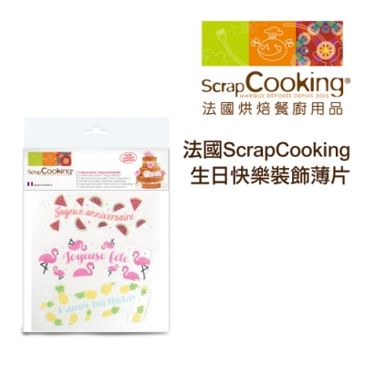 法國ScrapCooking 生日快樂裝飾薄片