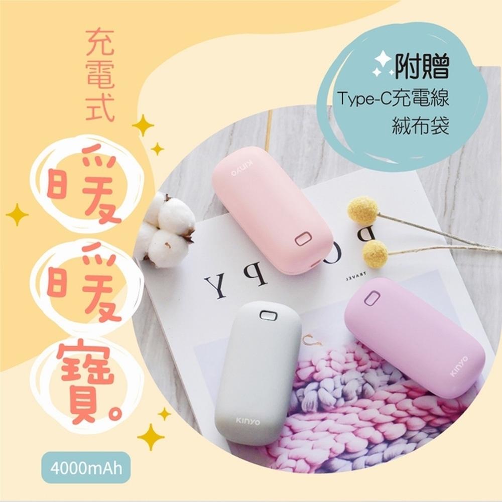 KINYO USB充電式暖暖寶(顏色隨機)
