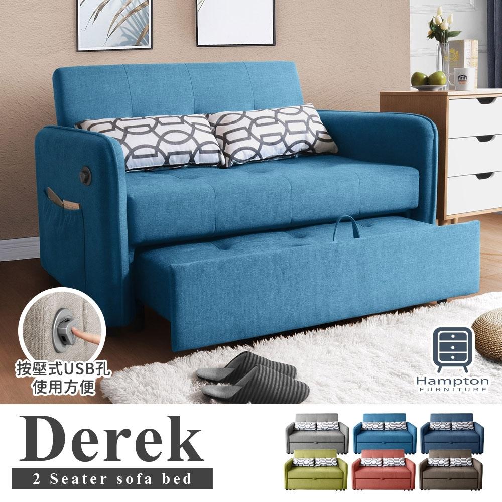 Hampton德瑞克雙人沙發床-多色可選 product image 1