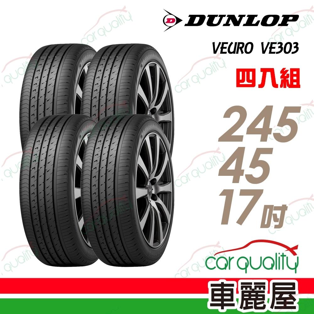 【登祿普】VEURO VE303 舒適寧靜輪胎_四入組_245/45/17
