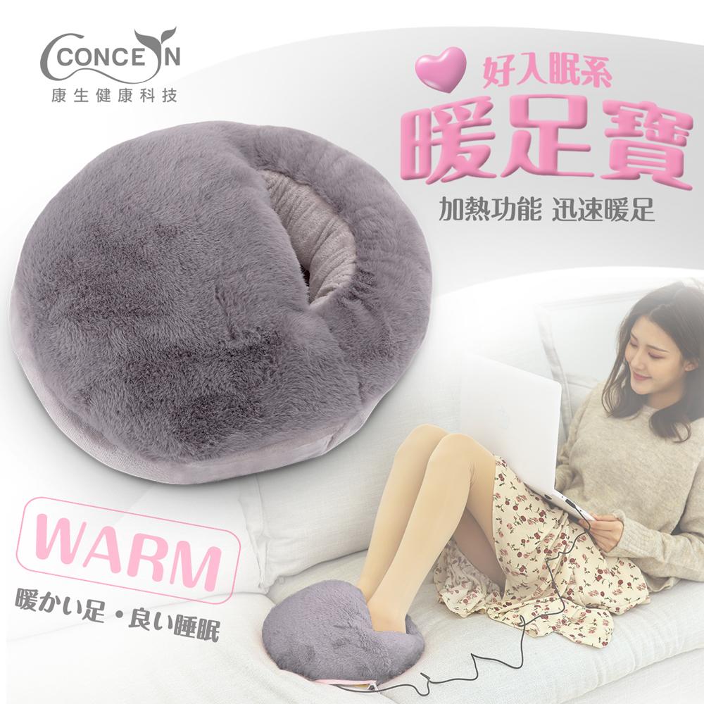 Concern康生 好入眠 暖足寶/暖腳溫熱枕 灰色 CON-PL002