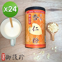 【御復珍】頂級杏仁粉24罐組-無糖450g