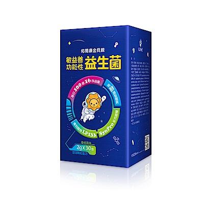 (時時樂限定) 佑爾康金貝親_敏益善功能性益生菌2g*30包