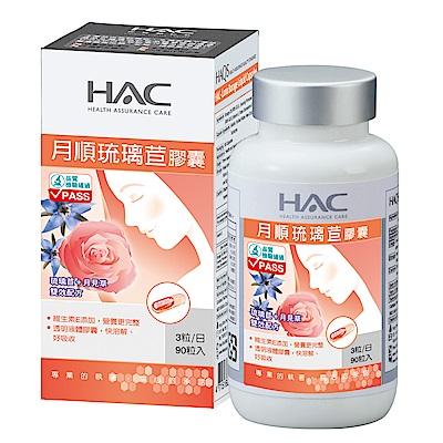 HAC琉璃苣月順膠囊(90粒)