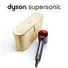 [送雙人午茶券] Dyson Supersonic 吹風機 紅色 (附金色精裝收納盒) 限時下殺