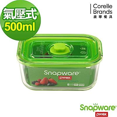 Snapware康寧密扣 Eco One Touch氣壓式玻璃保鮮盒長方型 500ml