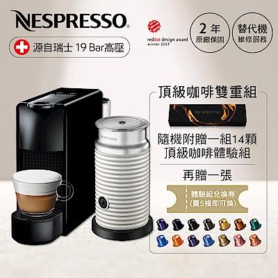 Nespresso 膠囊咖啡機 Essenza Mini 鋼琴黑 白色奶泡機組合