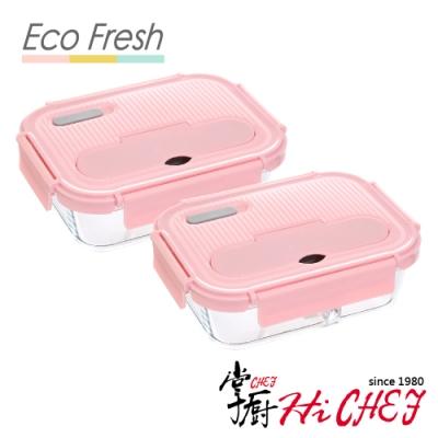 掌廚 HiCHEF EcoFresh 玻璃分隔 保鮮盒 1050ml 2入 粉紅色