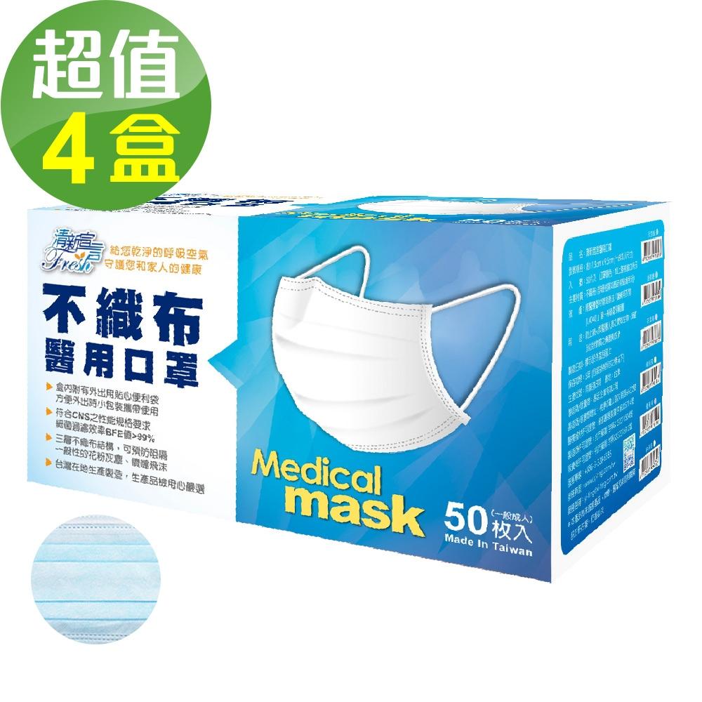 清新宣言 醫用口罩(未滅菌)-藍色(50片/盒x4盒組)