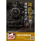 2020年機械原理大意 (鐵路特考、營運人員適用) (T070R20-1)