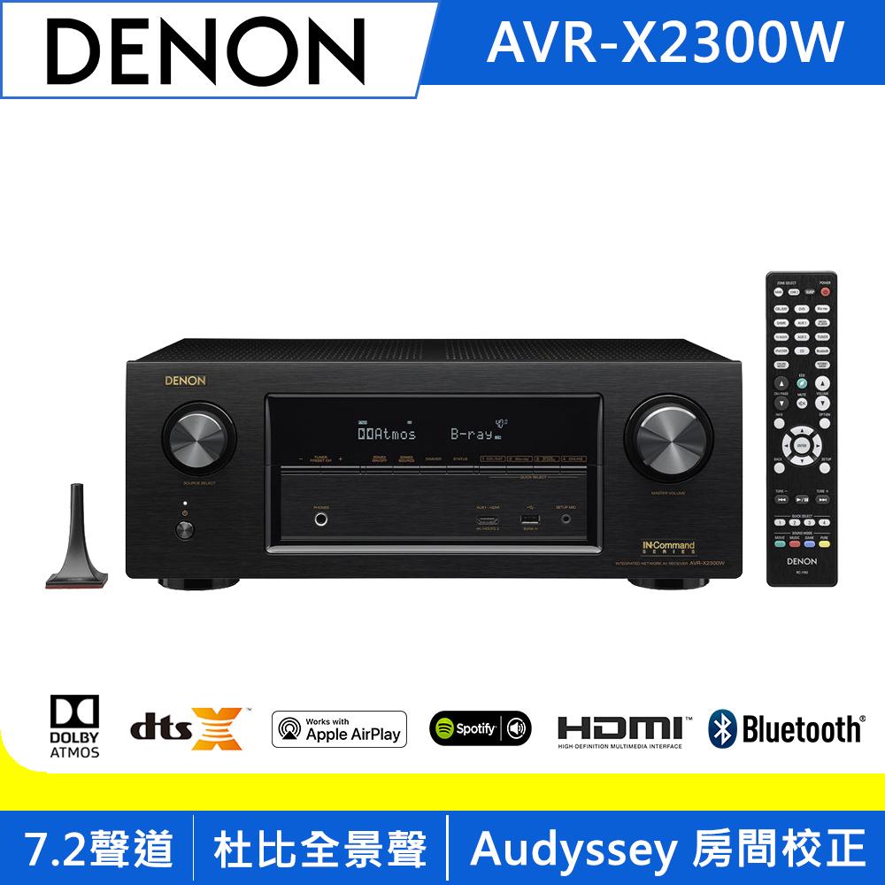 Denon 7.2CH AV 環繞劇院擴大機 AVR-X2300W