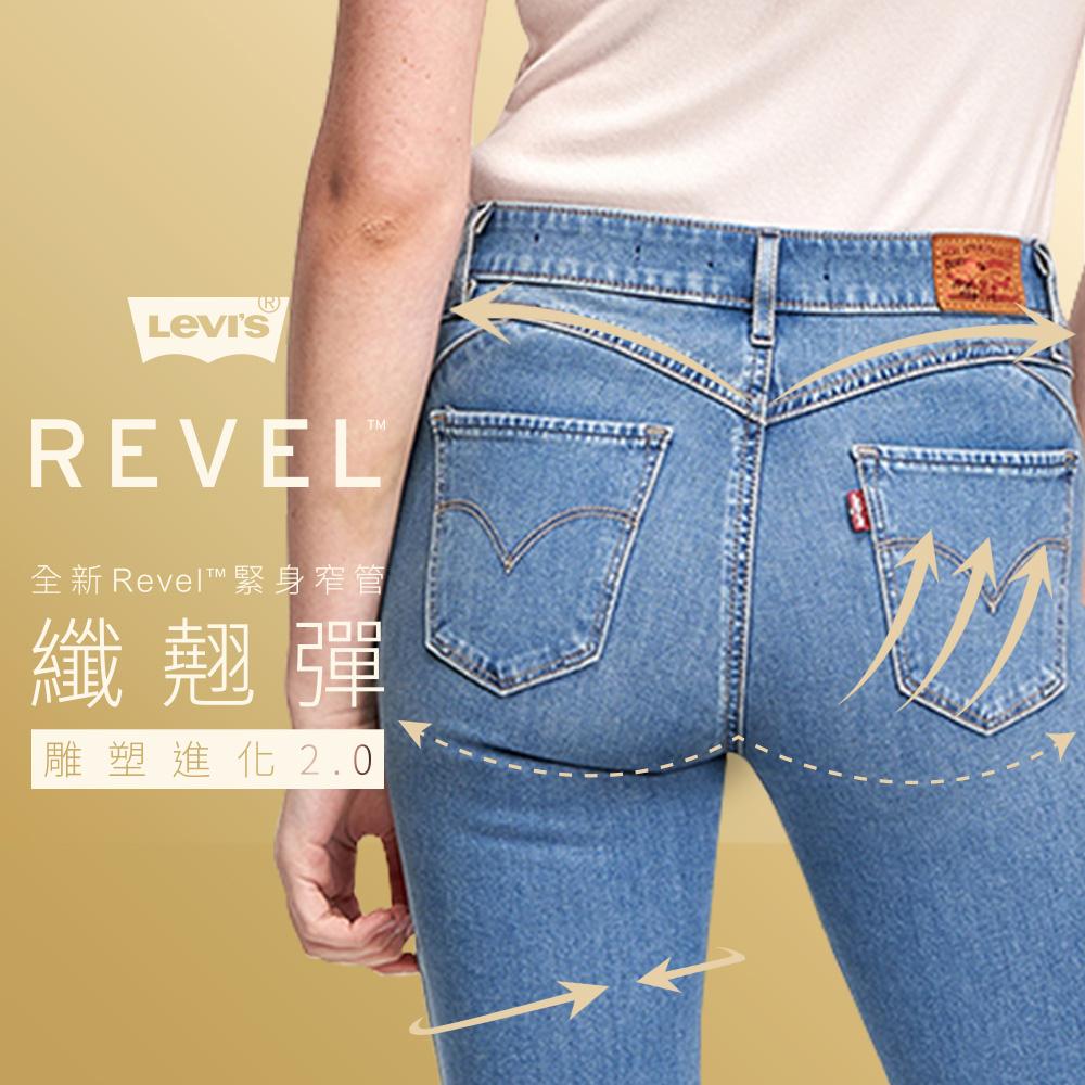 Levis 女款 Revel中腰緊身提臀牛仔長褲 超彈力塑形布料 精工中藍暈染刷白