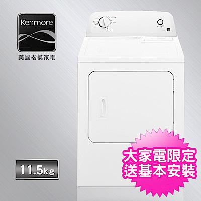 【美國Kenmore 楷模】11.5KG 直立式乾衣機 電能型 60222