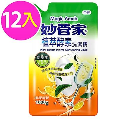 妙管家-植萃酵素洗潔精補充包1000g(12入/箱)