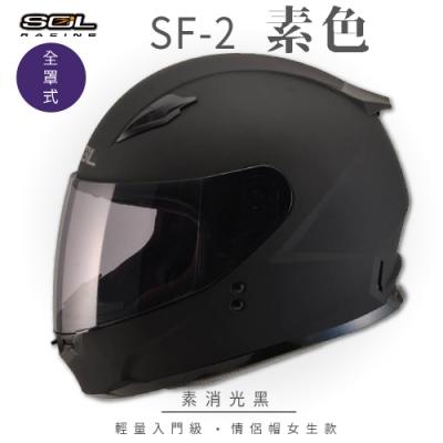 【SOL】SF-2 素色 素消光黑 全罩 GM49Y(全罩式安全帽│機車│內襯│鏡片│輕量款│情侶小頭款│GOGORO)