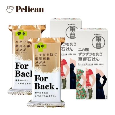 Pelican 背部專用皂135gx2入+手臂角質軟化皂135gx2入