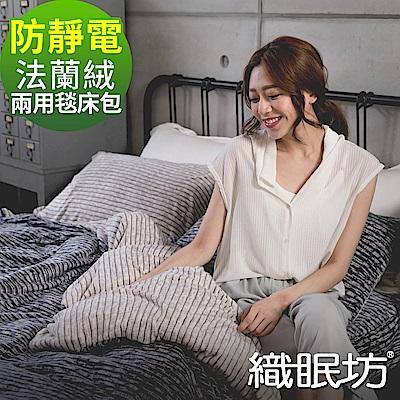 織眠坊 工業風法蘭絨雙人兩用毯被床包組-芬蘭國度