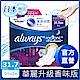 好自在Radiant幻彩液體衛生棉 量多日夜用31.7cmx9片 product thumbnail 1