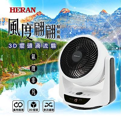 HERAN禾聯九段DC節能液晶面板渦流扇HAF-10N2