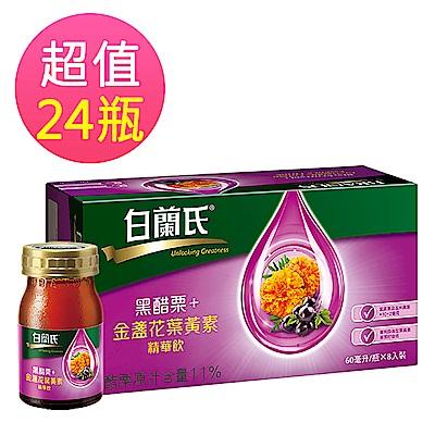 白蘭氏 黑醋栗+金盞花葉黃素精華飲24入(60ml x 8入x 3盒)
