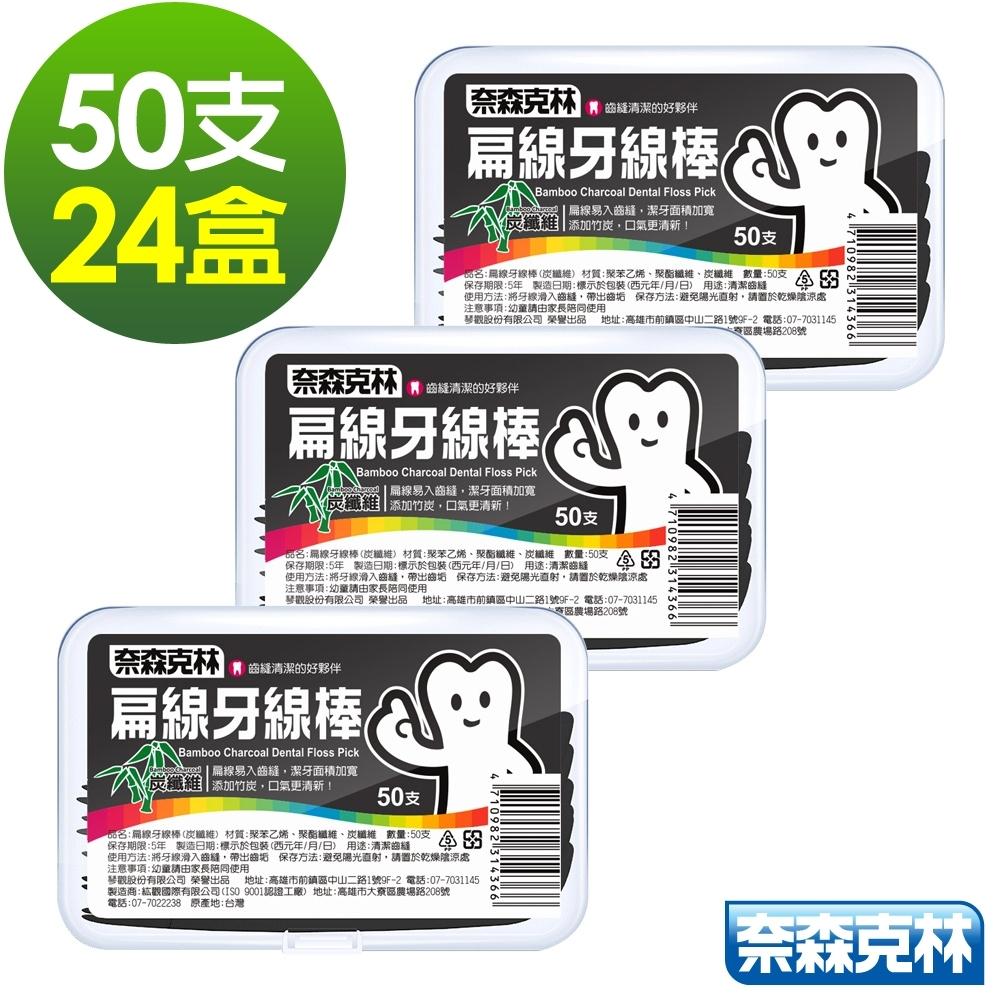 奈森克林 竹炭纖維扁線牙線棒(50支x24盒)