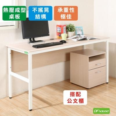 《DFhouse》頂楓150公分電腦辦公桌 活動櫃-楓木色 150*60*76
