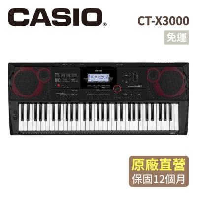 CASIO卡西歐原廠直營 61鍵電子琴CT-X3000C2