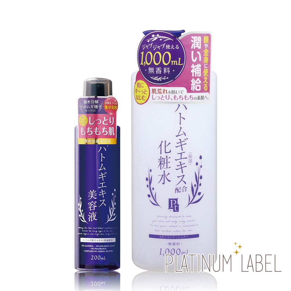鉑潤肌 薏仁草本濕敷化妝水+精華液