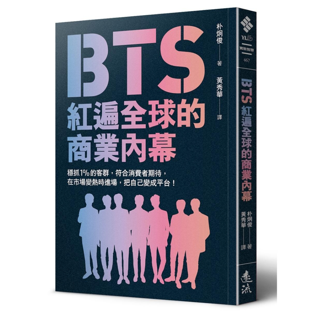BTS紅遍全球的商業內幕:穩抓1%的客群,符合消費者期待,在市場變熱時進場,把自己變成平台