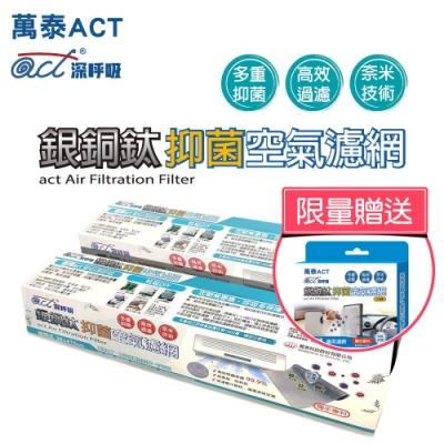act深呼吸 銀銅鈦抑菌空氣濾網 2捲組(家庭用38cmx4.7m)