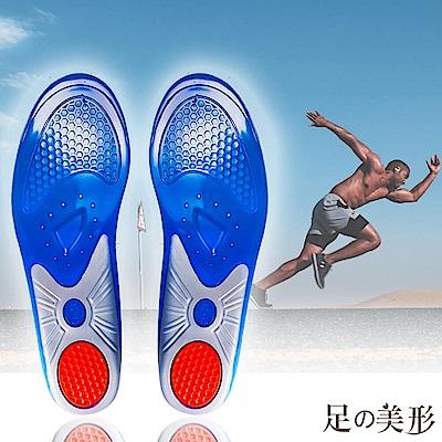 任選-足的美形 Gel 足弓減震運動鞋墊(1雙)