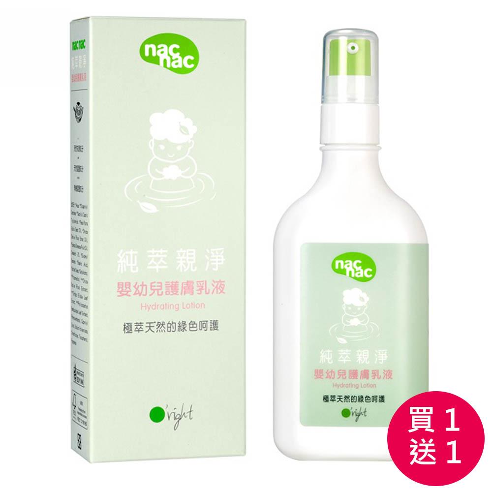 【買1送1】nac nac 純萃親淨系列 嬰幼兒護膚乳液