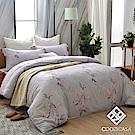 COOZICASA暗影浮香 加大四件式吸濕排汗天絲兩用被床包組