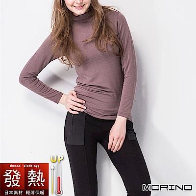 發熱衣 發熱長袖高領衫(女) 咖啡色 MORINO