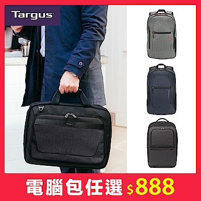 (時時樂限定)Targus 電腦後背包均一價888(四款可選擇)