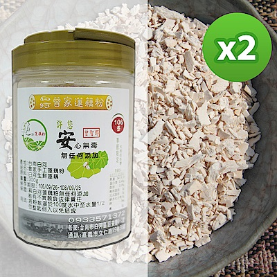 台南白河曾家 純的蓮藕粉(300gX2入)