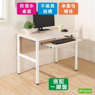 《DFhouse》頂楓90公分電腦辦公桌+1鍵盤 -楓木色 90*60*76