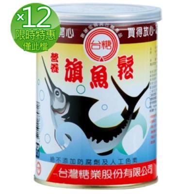 台糖旗魚鬆12罐/整箱送到家(新鮮特惠效期2020/03月)