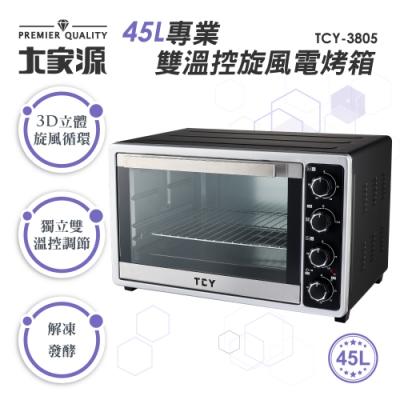 大家源45L專業雙溫控旋風電烤箱(TCY-3805)