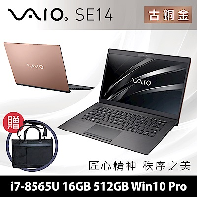 VAIO SE14 14吋窄邊框筆電 i7-8565U/16G/512G/Pro/古銅金